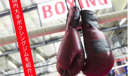 ボクシングジム選びで迷っている人向け!国内大手ジムを紹介!