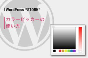 【画像で簡単】ワードプレス カラーピッカーの使い方と色の3要素