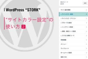 【画像で簡単】ワードプレス ストーク サイトカラー設定の使い方 その2