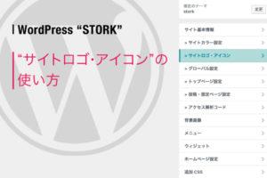 【画像で簡単】ワードプレス ストーク サイトロゴ・アイコン設定方法