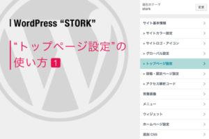 【画像で簡単】ワードプレス ストーク トップページ設定方法 その1