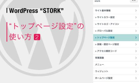 【画像で簡単】ワードプレス ストーク トップページ設定方法 その2