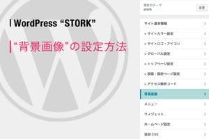 【画像で簡単】ワードプレス ストーク 背景画像の設定方法