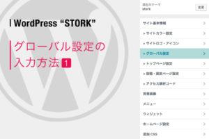 【画像で簡単】ワードプレス ストーク グローバル設定方法 その1