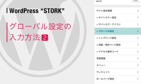 【画像で簡単】ワードプレス ストーク グローバル設定方法 その2