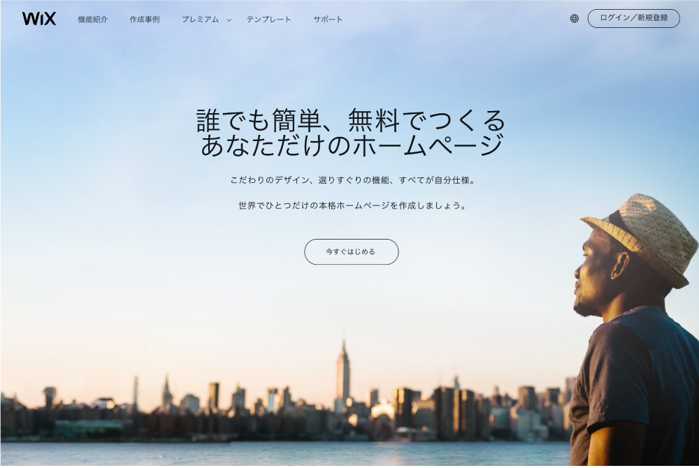 wixのホームページTOP