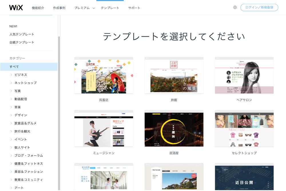 wixのサイト選択画面