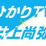 井上選手を追ったひかりTVの「BEYOND MONSTER」がオモシロイ!