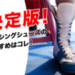 【決定版】ボクシングシューズ おすすめのメーカーは?選び方や特徴を徹底解説!