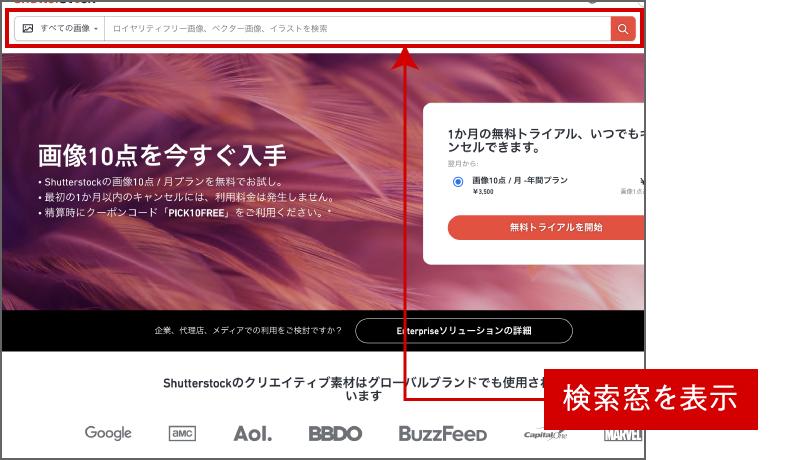 画像検索のやり方-2