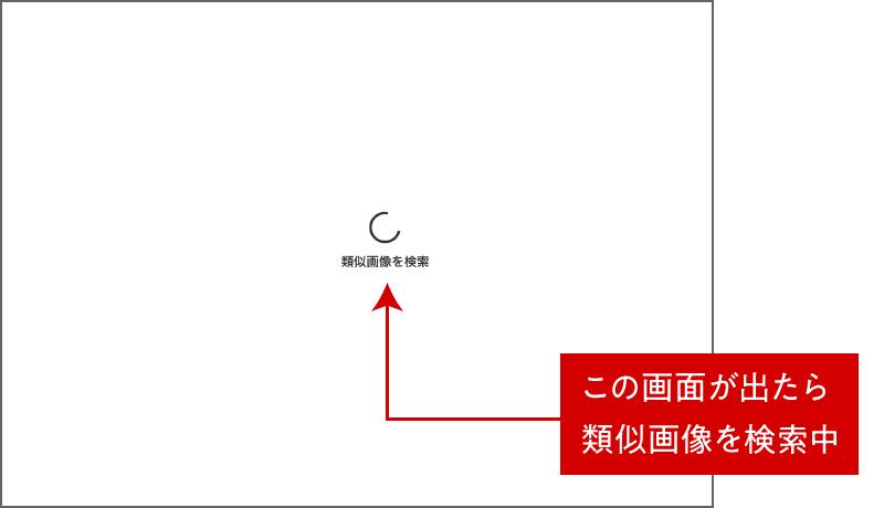 画像検索のやり方-4