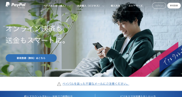 PayPalのHP画面