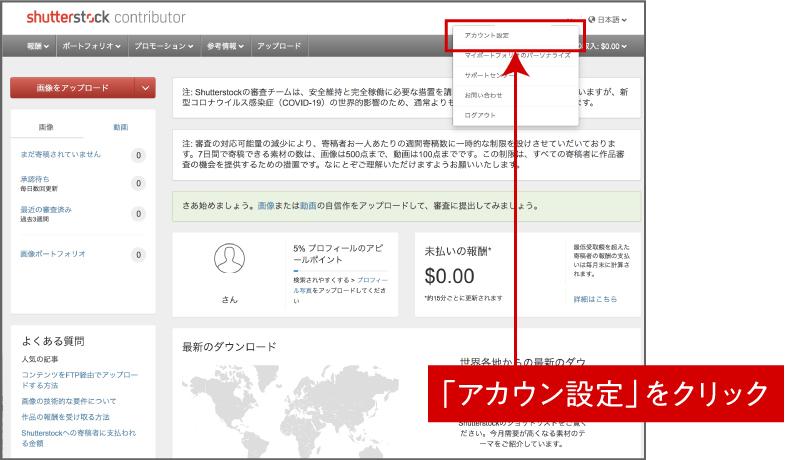 支払い情報の変更-1