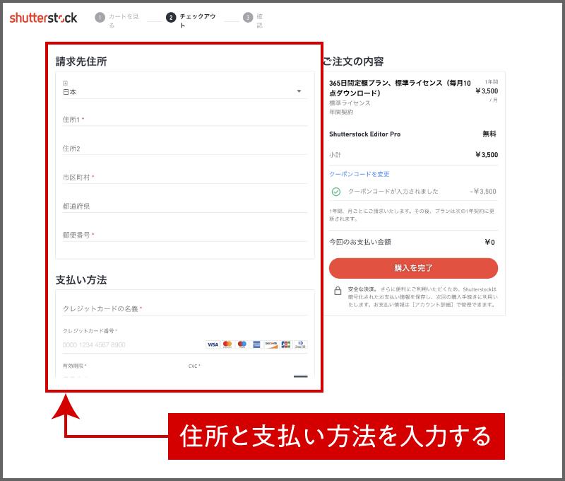 無料トライアルプラン登録方法-2