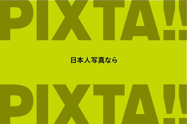 写真素材サイト ピクスタの使い勝手と特徴!メリットとデメリットも徹底解説!