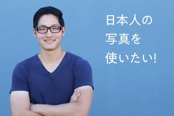 日本人の写真を使いたい!