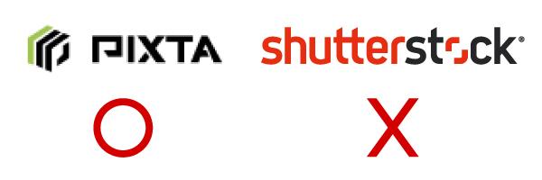 ピクスタとシャターストックの図-1