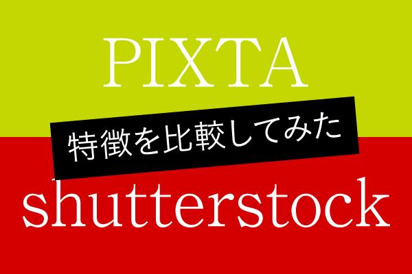写真素材サイト PIXTA(ピクスタ)とシャッターストックの特徴と比較を徹底解説!