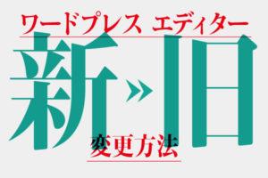 ワードプレスの旧エディタ「クラシックエディター」に戻す方法!プラグイン解決!
