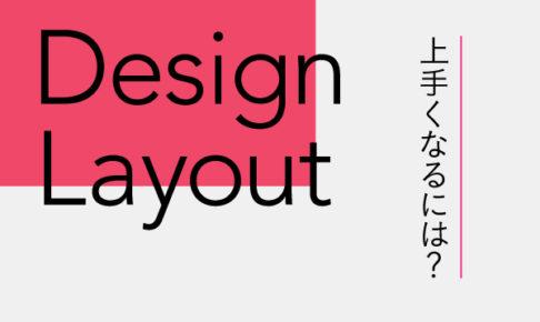 デザインが上手くなる!確実に上達するレイアウト本のおすすめランキング5選!