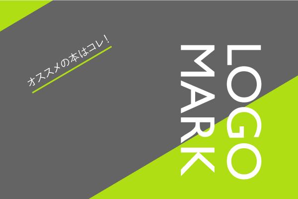 ロゴデザインが上手くなるならコレ!上達するデザイン本のおすすめランキング5選!