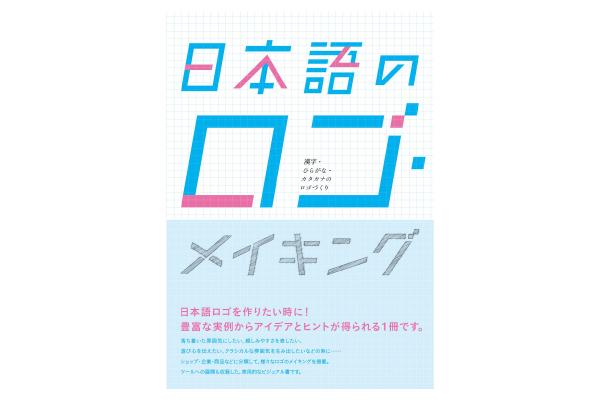 日本語のロゴ メイキング