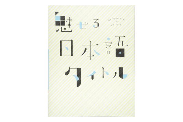 魅せる日本語タイトル