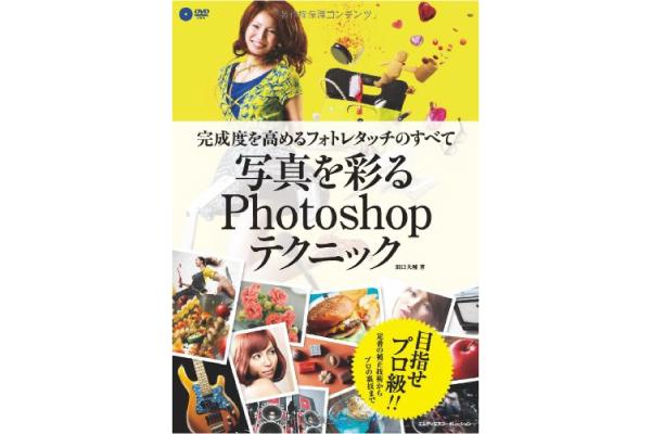 写真を彩るPhotoshopテクニック